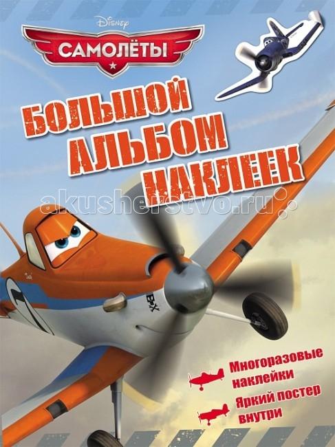 Disney Большой альбом наклеек Самолеты
