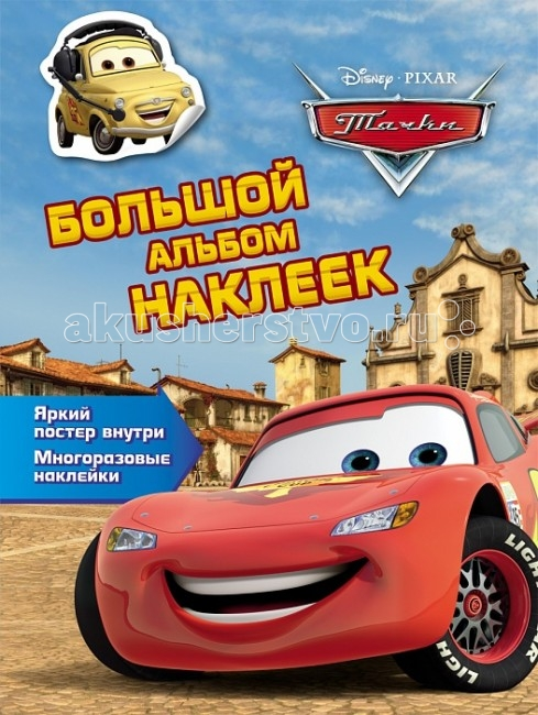Disney Большой альбом наклеек Тачки