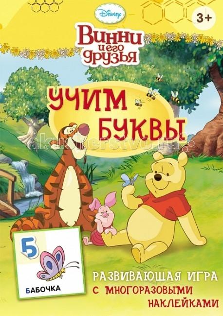 Disney Игра с наклейками Учим буквы Винни
