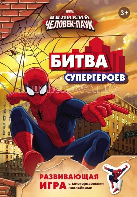 Disney Игра с наклейками Человек-паукИгра с наклейками Человек-паукDisney Игра с наклейками Человек-паук поможет ребенку научиться сравнивать и анализировать предметы, быть внимательным и аккуратным. Малыш сможет построить логические цепочки, поиграть в Крестики-нолики или просто украсить плакат.   В комплекте: большое игровое поле многоразовые наклейки лист с заданиями  Размер: 340 х 235 x 2 мм<br>