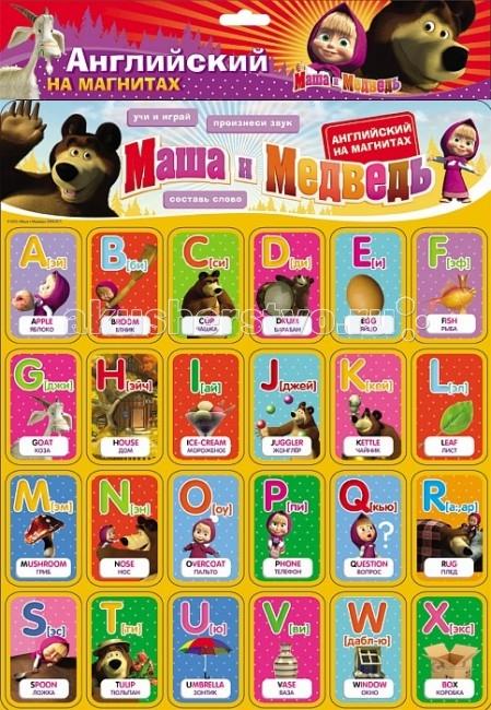 Маша и Медведь Плакат Английский на магнитах
