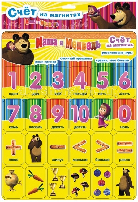 Маша и Медведь Обучающий плакат Счет на магнитахОбучающий плакат Счет на магнитахМаша и Медведь Счет на магнитах - это легкое и веселое изучение цифр и счета, развитие памяти, мышления и мелкой моторики, и, конечно, герои популярного мультфильма.  Особенности: Играя с магнитами, малыш научится узнавать цифры, составлять примеры на сложение и вычитание, сравнивать количество предметов.  Карточки можно использовать бесконечно много раз, и они останутся как новые. В подарок - магниты с любимыми персонажами!  Размер: 415 х 280 x 3 мм<br>
