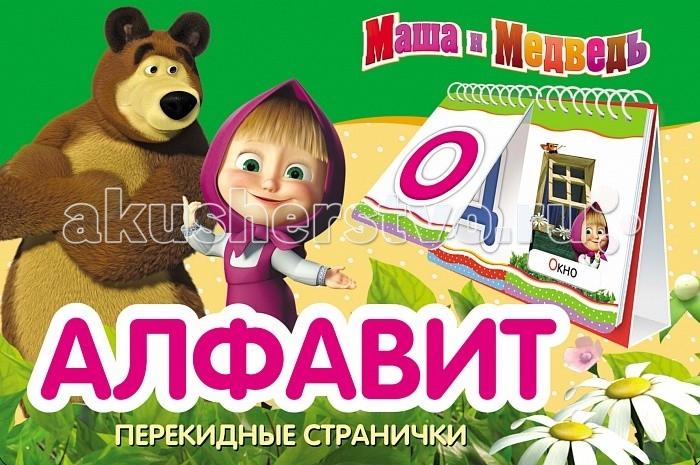Маша и Медведь Алфавит (перекидные странички)