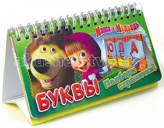 Маша и Медведь Буквы (перекидные странички)