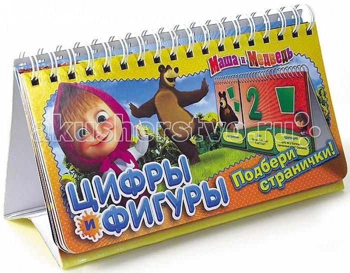 Маша и Медведь Книжка Цифры и фигуры (перекидные странички)