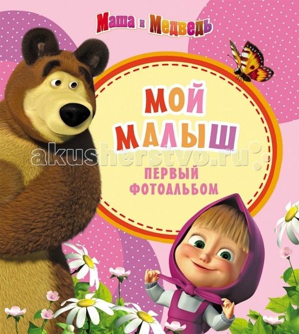 Маша и Медведь Фотоальбом Мой малыш