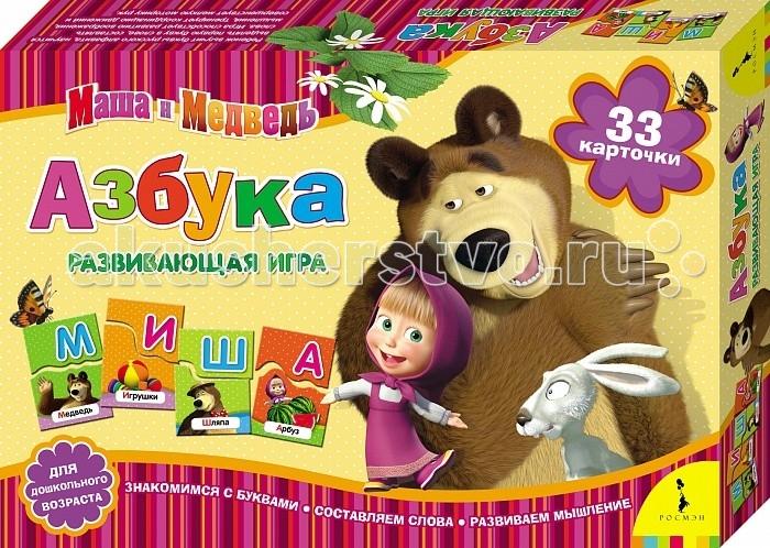 Маша и Медведь Развивающая игра Азбука