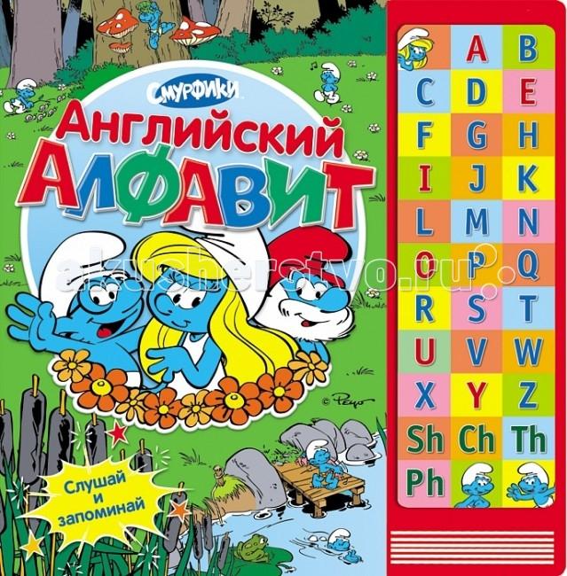 Смурфики Английский алфавитАнглийский алфавитСмурфики Английский алфавит   В этой красочной книге смурфики познакомят детей с английским алфавитом. А чтобы малышу было удобнее запоминать незнакомые звуки, он может нажимать на кнопочки с буквами и слушать их названия столько раз, сколько ему захочется.  Размеры: 300 х 300 x 11 мм<br>