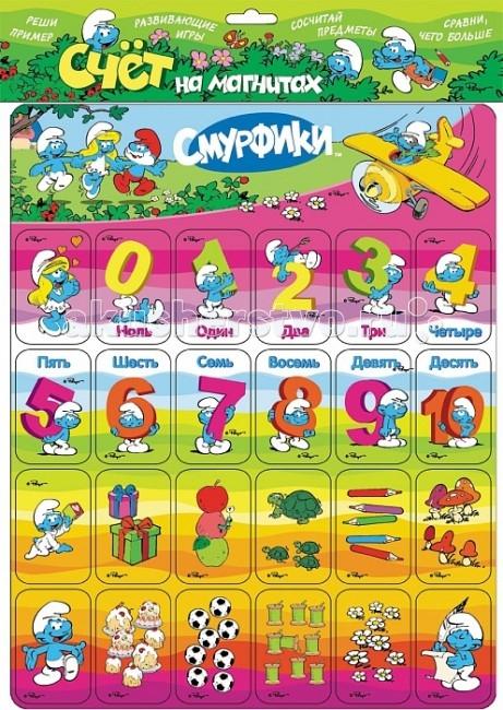 Смурфики Счет на магнитахСчет на магнитахСмурфики Счет на магнитах - это легкое и веселое изучение цифр и счета, развитие памяти, мышления и мелкой моторики, и, конечно, герои популярного мультфильма. В подарок - магниты с любимыми персонажами!  2 листа карточек с магнитами, в индивидуальной упаковке.  Яркие красочные карточки с любимыми героями бренда Смурфики сделают изучение алфавита и счета легким, приятным и увлекательным!  Размеры: 325 х 295 x 2 мм<br>