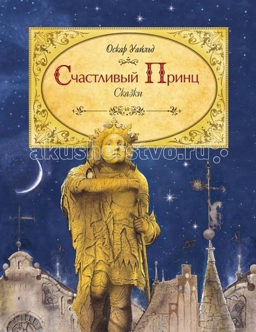 Росмэн Сказка Счастливый принцСказка Счастливый принцДлинная серия Сказка Счастливый принц - это книга на мелованной бумаге с большим количеством иллюстраций.  В книгу вошли произведения, пожалуй, самого яркого, непредсказуемого и парадоксального английского сказочника конца XIX века Оскара Уайльда. Сказки «Счастливый принц» и «Великан-эгоист» были написаны для детей, но по своей глубине и философскому содержанию они приобретают серьезное, недетское звучание.   Тонкие и изящные, иллюстрации белорусского художника Владимира Довгяло виртуозно вводят читателя в особый лирический мир сказок Уайльда. В них много воздуха и света, детали прозрачны и символичны, краски приглушены и легки. Изобразительное пространство книги словно выманивает более глубокий, значимый смысл сказок, доселе неуловимый и загадочный.   Размеры: 265 х 205 x 7 мм<br>