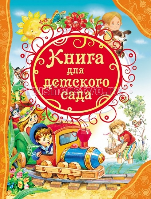 Росмэн Книга для детского садаКнига для детского садаРосмен Книга для детского сада - это книга на мелованной бумаге с большим количеством иллюстраций.  Особенности: В вошли лучшие произведения детской классики, предназначенные детям дошкольного возраста: это веселые и добрые стихи, поучительные истории и, конечно, волшебные сказки. Все они известны каждому с раннего детства, но и дети нашего времени с удовольствием познакомятся с ними.  Книга, несомненно, станет чудесным подарком и займет достойное место в библиотеке детского сада. Крупный шрифт. Яркие иллюстрации на каждой странице.   Размеры: 265 х 205 x 15 мм<br>
