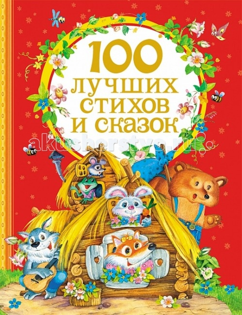 Росмэн Сборник 100 лучших стихов и сказок
