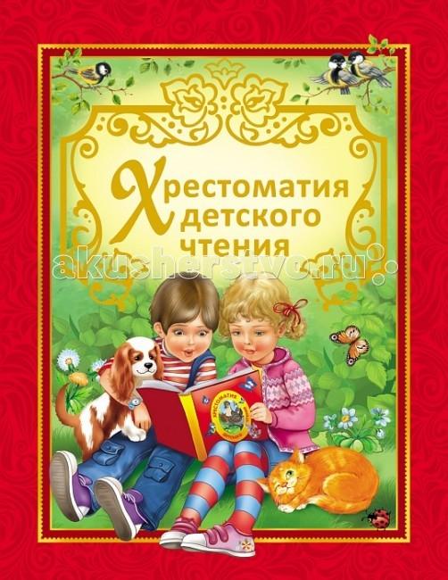 Росмэн Сборник Хрестоматия детского чтения