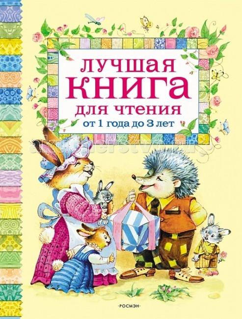 Росмэн Лучшая книга для чтения