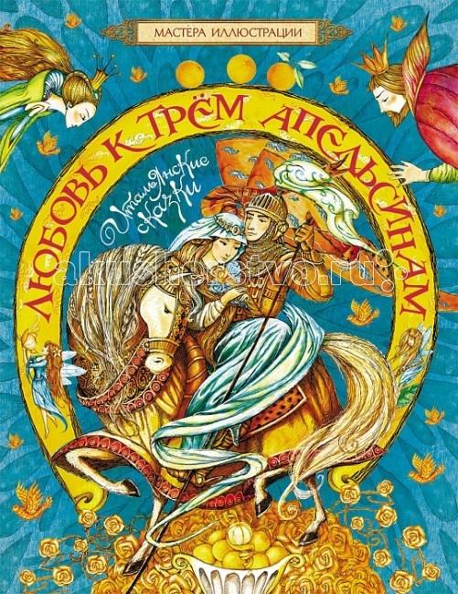 Росмэн Итальянские сказки Любовь к трем апельсинамИтальянские сказки Любовь к трем апельсинамРосмен Итальянские сказки Любовь к трем апельсинам   В книгу вошли три итальянские народные сказки («Три апельсина», «Полезай ко мне в мешок!», «Три замка»), которые расскажут юным читателям о далекой, прекрасной стране. В них есть высокие горы и прохладные долины, жаркое солнце и, конечно, море, то ласковое, то грозное. Есть гордые короли и трудолюбивые крестьяне, добро и зло, красота и уродство. И конечно, побеждает добро - так всегда бывает в сказках. Может быть, именно за это их любят и дети, и взрослые.   Иллюстрации Елены Белоусовой.  Размеры: 310 х 240 x 7 мм<br>