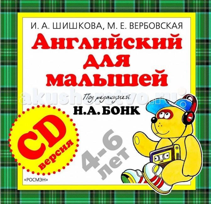Росмэн Компакт-диск Английский для малышейКомпакт-диск Английский для малышейРосмен Компакт-диск Английский для малышей (CD-аудио) к учебно-методическому комплекту Английский для малышей.  Чтобы стать обладателем полного учебно-методического комплекта, необходимо также дополнительно приобрести учебник и рабочую тетрадь.  Размеры: 125 х 143 x 12 мм<br>