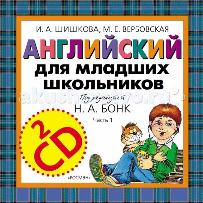 Росмэн 2 компакт-диска Английский для младших школьников (часть 1)