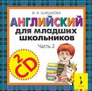 Росмэн 2 компакт-диска Английский для младших школьников (часть 2)2 компакт-диска Английский для младших школьников (часть 2)Росмен 2 компакт-диска Английский для младших школьников (часть 2) - это аудиоприложение ко ВТОРОЙ части комплекта Английский для младших школьников.  Размеры: 125 х 143 x 12 мм<br>
