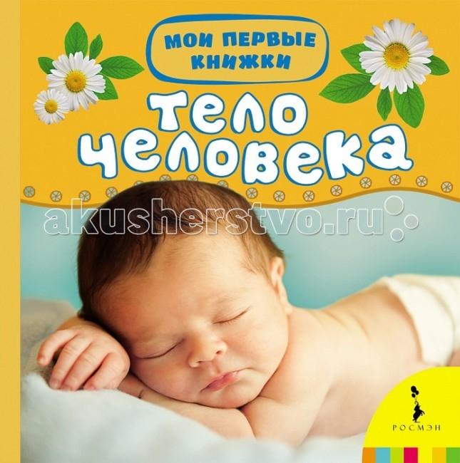 Росмэн Книжка для детей Тело человека