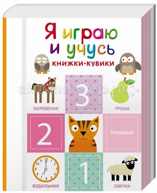 Росмэн Книжки-кубики Я играю и учусь