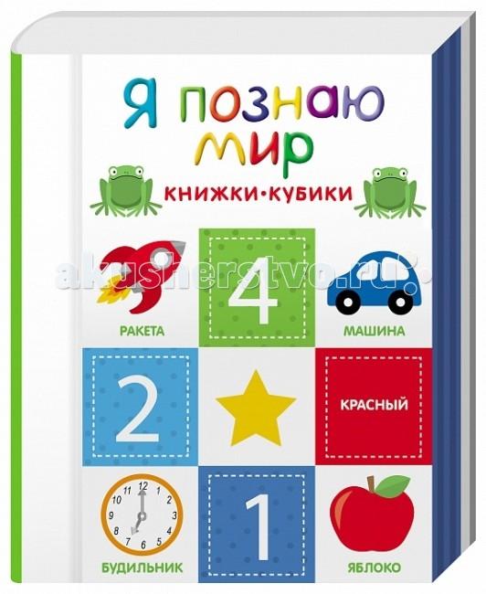 Росмэн Книжки-кубики Я познаю мир