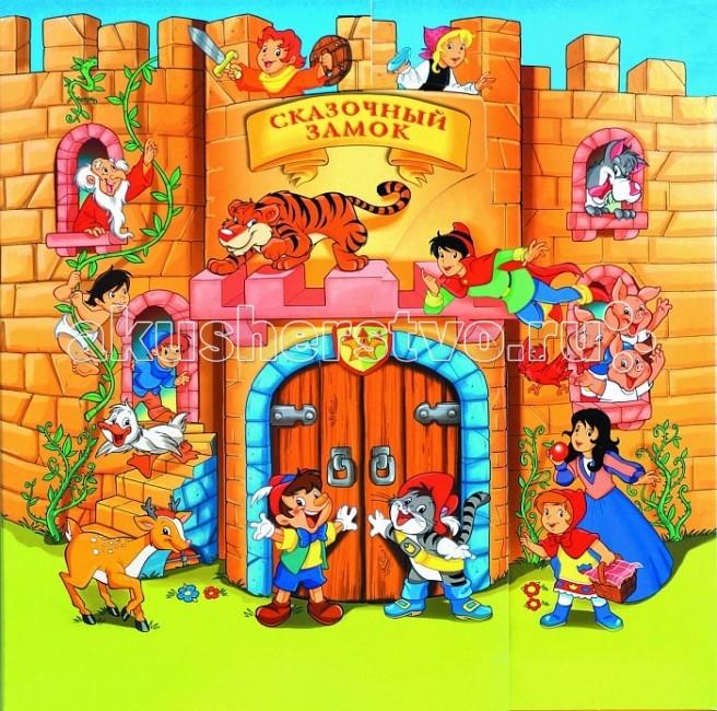 Росмэн Набор книжек Сказочный замок (13 в 1)Набор книжек Сказочный замок (13 в 1)Росмэн Набор книжек Сказочный замок - это подарочный набор для девочек з 13 мини-книжек с самыми известными сказками в красиво оформленной коробке в виде замка.   Любимые истории малыш всегда может взять с собой.  Размеры: 425 х 425 x 20 мм<br>