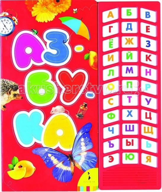 Росмэн Азбука (33 кнопки)Азбука (33 кнопки)Росмэн Азбука (33 кнопки) разработана при участии профессиональных психологов и предназначена для совместных занятий взрослых с ребенком от двух лет.   Крупные буквы с яркими иллюстрациями легче воспринимаются и запоминаются. Благодаря звуковому модулю ребенок научится правильно называть буквы и быстро выучит весь алфавит. Нужно только нажимать на кнопки, слушать внимательно и повторять за говорящей книгой.  Размеры: 300 х 295 x 12 мм<br>