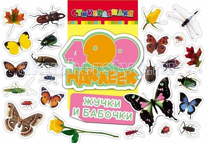 Росмэн Стикерляндия 400 наклеек Жучки и бабочки