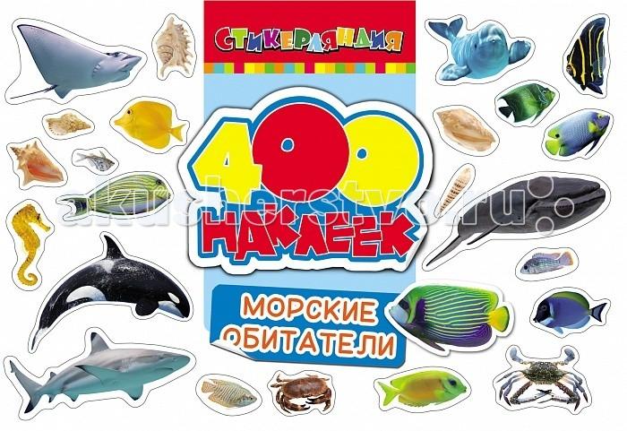 Росмэн Стикерляндия 400 наклеек Морские обитатели
