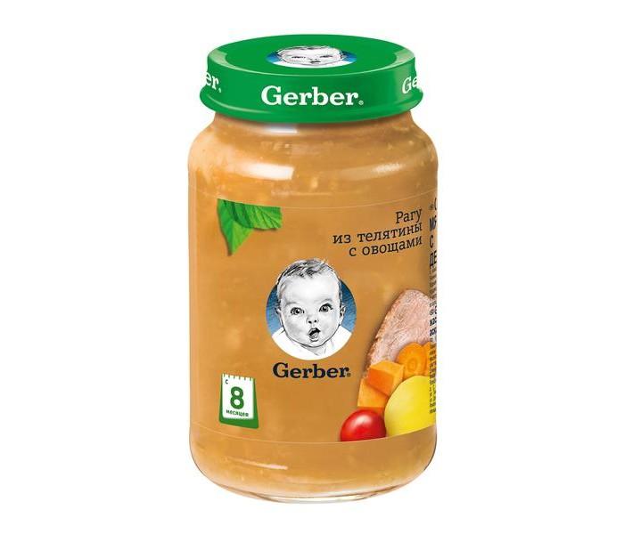 """Gerber Пюре рагу из телятины с овощами с 8 мес. 190 гПюре рагу из телятины с овощами с 8 мес. 190 гПюре Gerber Рагу из телятины с овощами   Вес: 190г  Состав: овощи (морковь, картофель, тыква), вода, телятина, пшеничная мука, томатное пюре, масла растительные (рапсовое низкоэруковое, подсолнечное) Маленькие кусочки учат малыша жевать. Содержат незаменимые жирные кислоты Омега 3 и Омега 6 для правильного развития мозга и зрения.   Gerber® предлагает широкий ассортимент блюд из натуральных овощей и мяса, содержащие смесь растительных масел, в состав которых входят незаменимые жирные кислоты Омега 3 и Омега 6, которые не синтезируются в организме и могут поступать только с пищей.   Растительно-мясное пюре """"Рагу из телятины с овощами"""" предназначено для здоровых детей с 6 месяцев. Оно имеет нежную, однородную консистенцию, отлично подходит для расширения рациона и развития вкусовых восприятий малыша.   Идеальной пищей для грудного ребенка является молоко матери. Продолжайте грудное вскармливание как можно дольше после введения прикорма. Необходима консультация специалиста.<br>"""
