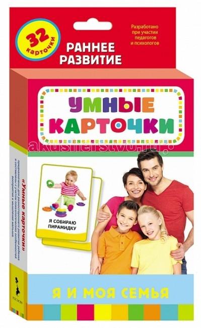 Росмэн Развивающие карточки Я и моя семья
