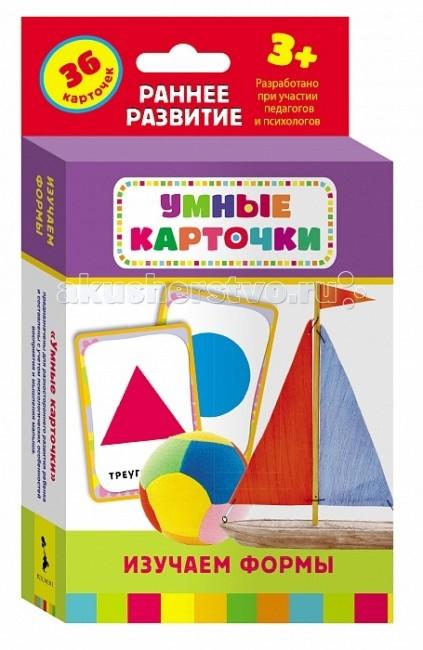 Росмэн Развивающие карточки Изучаем формы Развивающие карточки Изучаем формы 21000