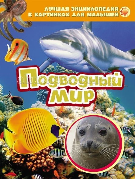 Росмэн Энциклопедия в картинках Подводный мир