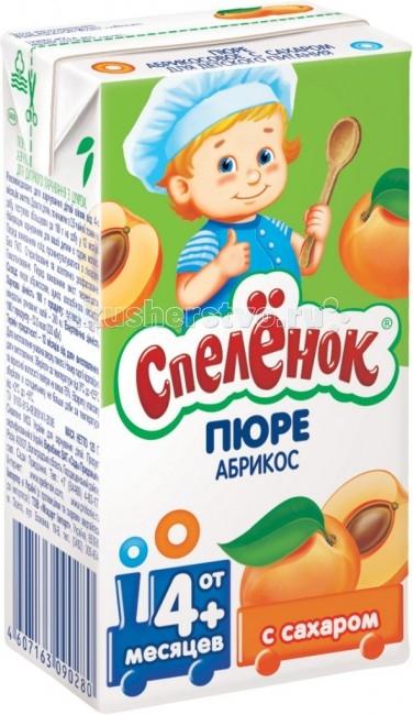 Спеленок Пюре Абрикос с сахаром с 4 мес. 125 г