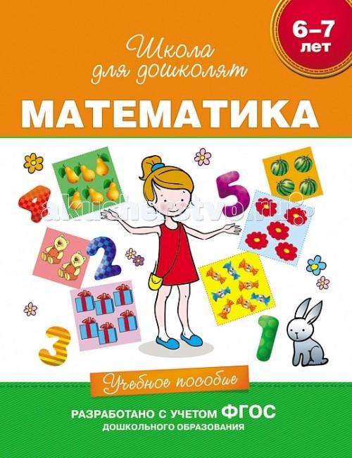 Росмэн Учебное пособие Математика