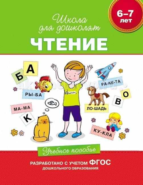 Росмэн Учебное пособие Чтение