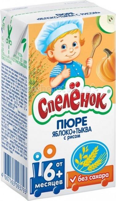 Спеленок Пюре Яблоко-тыква с рисом с 6 мес. 125 г