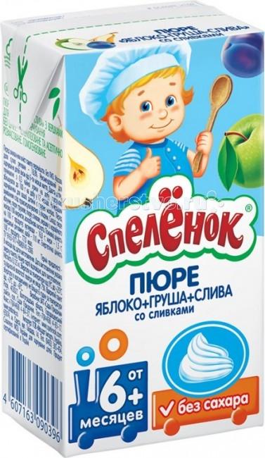 Спеленок Пюре Яблоко, груша, слива со сливками с 6 мес. 125 г