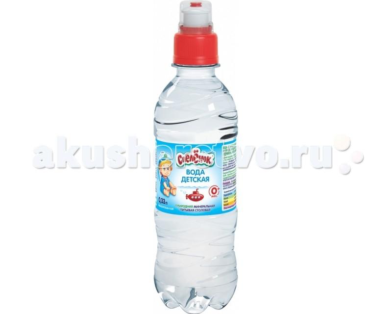 Спеленок Вода детская питьевая с 0 мес. 0.33 лВода детская питьевая с 0 мес. 0.33 лДетская вода Спеленок - уникальная минеральная вода, созданная самой природой. Добывается из подземных источников, расположенных в горном массиве Нижнего Архыза. Имеет природную низкую минерализацию, относится к гидрокарбонатной кальциевой (натриево-кальциевой) группе минеральных вод, которые традиционно считаются самыми мягкими и вкусными. Бутылочка объемом 0.33 л с функциональной крышкой Спорт очень удобна для питья и дома, и на прогулке.  Особенности: предназначена для детей с рождения имеет сбалансированный минеральный состав не требует кипячения идеально подходит как для питья, так и для разведения детских смесей и растворимых каш основной химический состав, мг/л: гидрокарбонаты - 30-150, магний - не более 50, натрий - не более 20, кальций - не более 60, общая минерализация - не более 500 выпускается в удобной упаковке по 0.33, 0.5 и 1.5 л, обеспечивая оптимальное использование продукта в разных жизненных ситуациях  Основной химический состав: гидрокарбонаты, магний, натрий, кальций, общая минерализация.<br>