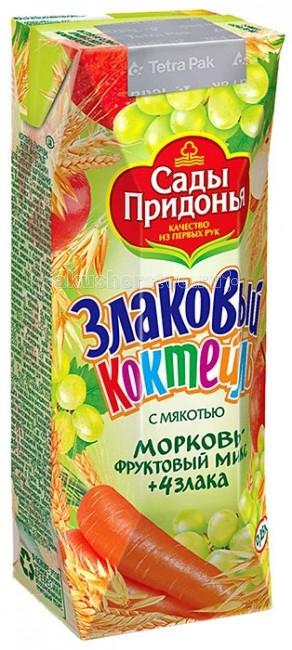 Сады Придонья Злаковый коктейль Морковь-фруктовый микс и 4 злака с 12 мес. 250 млЗлаковый коктейль Морковь-фруктовый микс и 4 злака с 12 мес. 250 млЗлаковый коктейль Сады Придонья Морковь-фруктовый микс и 4 злака с мякотью - невероятно вкусный и полезный морковный коктейль в сочетании с 4 злаками наверняка придется по вкусу любому малышу. Коктейль содержит большое количество фруктовой мякоти, которая является отличным источником пищевых волокон. Кроме того, такой сок обеспечивает высокую энергетическую и пищевую ценность, так как в нем содержаться 4 злака: пшеница, рожь, овес, ячмень. Удобный формат упаковки и телескопическая трубочка позволят питательно, вкусно и полезно перекусить в течение дня.  Состав: морковное пюре, яблочное пюре, виноградный сок, мука из смеси 4-х видов зерновых хлопьев (овсяных, ячменных, ржаных, пшеничных), яблочный сок, вода.  Не содержит ГМО. Без сахара. Стерилизован и асептически расфасован. Гомогенизированный.  Сегодня Сады Придонья - широко известный производитель свежих фруктов и овощей, соков и детского питания. Ассортимент насчитывает порядка 170 наименований соков, нектаров и пюре для детского питания, выпускаемых под торговыми марками Сады Придонья, Золотая Русь, Мой и Спеленок.<br>