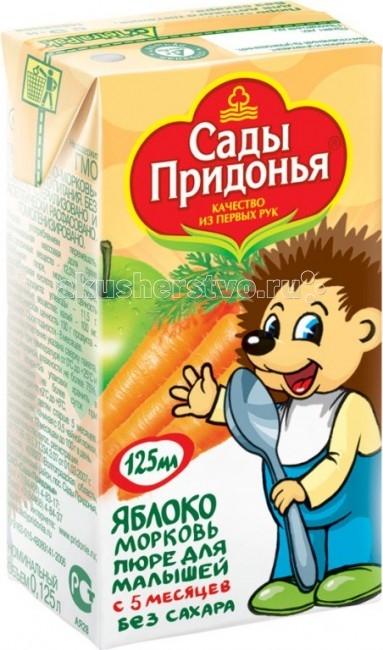 Сады Придонья Пюре Яблоко-морковь с 5 мес. 125 млПюре Яблоко-морковь с 5 мес. 125 млПюре Сады Придонья Яблоко-морковь содержит много бета-каротина, калия, меди, витамина В6, что полезно для здоровья кожи и слизистых оболочек. Способствует нормальному развитию зрительных функций ребёнка.  Состав: яблочное пюре, морковное пюре, аскорбиновая кислота.  Не содержит сахара, крахмала, консервантов, красителей и генетически модифицированных ингредиентов. Гомогенизированное. Стерилизовано и асептически расфасовано. Энергетическая ценность: 46 ккал. Пищевая ценность: углеводы - 11.5 г, калий - 100 мг.  Сегодня Сады Придонья - широко известный производитель свежих фруктов и овощей, соков и детского питания. Ассортимент насчитывает порядка 170 наименований соков, нектаров и пюре для детского питания, выпускаемых под торговыми марками Сады Придонья, Золотая Русь, Мой и Спеленок.<br>