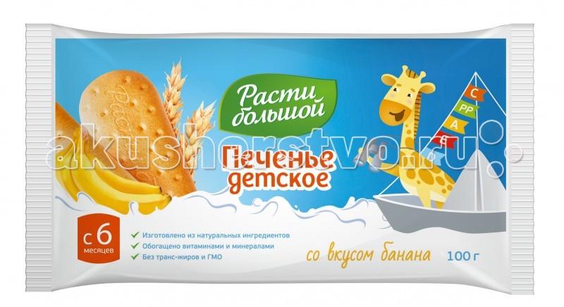 Расти большой Печенье со вкусом банана с 6 мес. 100 г