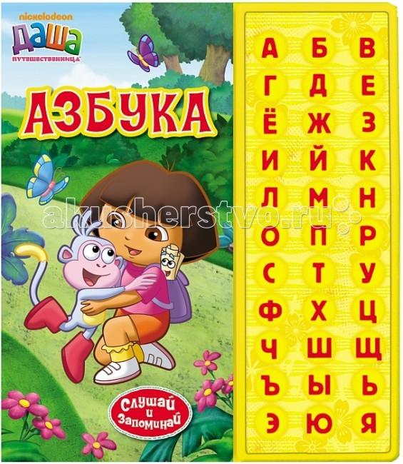 Даша-путешественница Азбука (33 кнопки)Азбука (33 кнопки)Даша-путешественница Азбука ( 33 кнопки)   В этой красочной книге Даша-путешественница и ее друзья познакомят детей с азбукой. А чтобы малыш быстрее ее запомнил, он может нажимать на кнопочки с буквами и слушать их названия столько раз, сколько ему захочется.  Размеры: 300 х 250 x 10 мм<br>