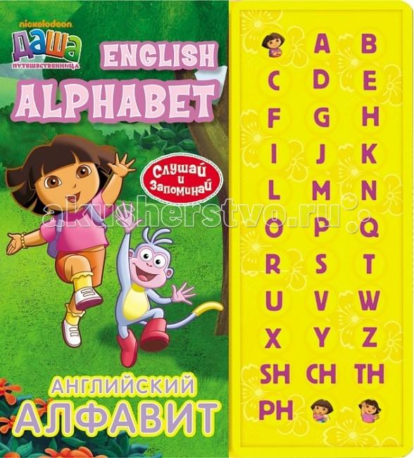 Даша-путешественница Английский алфавит (33 кнопки)