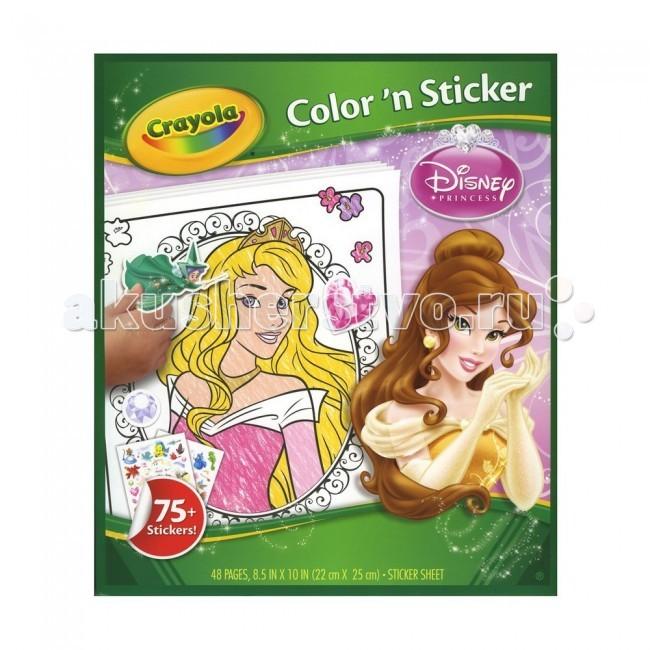 Раскраска Crayola с наклейками Принцессы Дисней