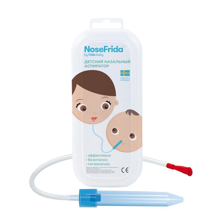 NoseFrida Аспиратор назальный детский