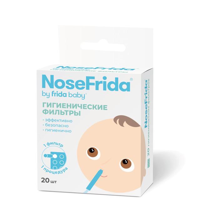 NoseFrida Фильтры одноразовые 20 шт