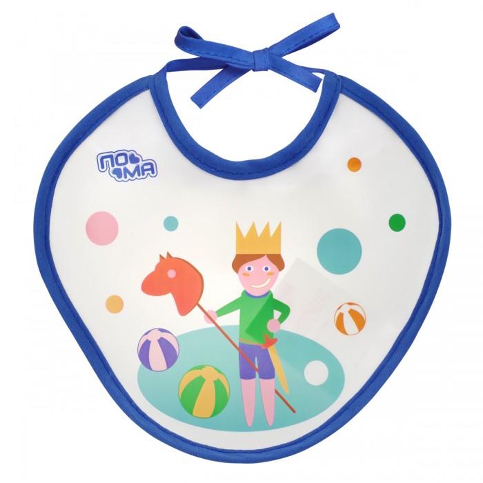Нагрудник ПОМА клеенчатый 4+клеенчатый 4+Слюнявчик клеенчатый 4+ 1 шт  Слюнявчики ПОМА приучают ребенка к аккуратности. Одежда малыша не запачкается во время еды. Легко и быстро мыть.  Стойкие рисунки, безопасные краски.   Рекомендуемый возраст: от 4 месяцев Материал: ПЭВА  ПОМА® непрерывно совершенствует свою продукцию, делая ее еще более удобной, функциональной и привлекательной, расширяет ассортимент выпускаемой продукции. Постоянное общение с родителями, педиатрами и детскими психологами помогает создавать оптимальный для российского потребителя ассортимент. ПОМА® — это удобно, доступно, безопасно, красиво и понятно.<br>