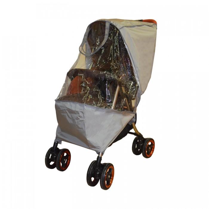 Дождевик Baby Smile силиконовый для колясок Combi и Aprica