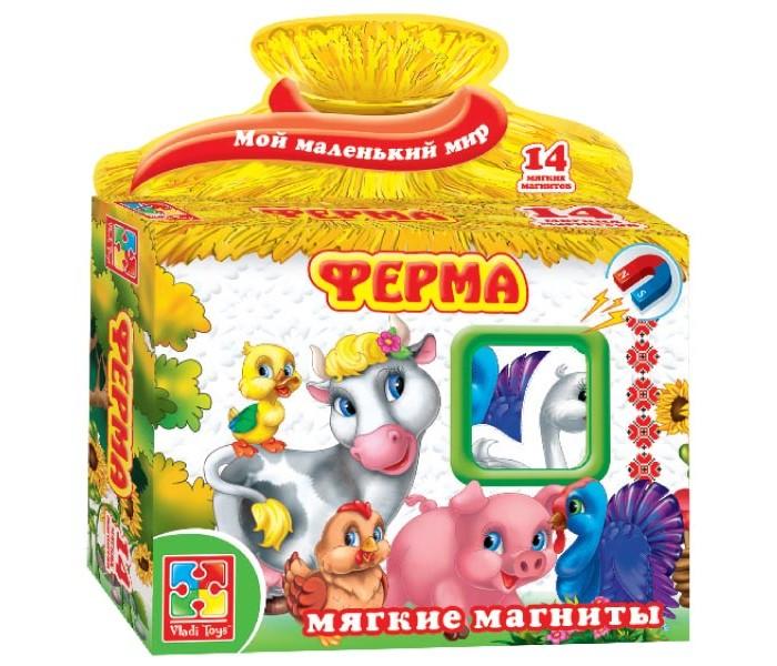 Vladi toys Игры на магнитах ФермаИгры на магнитах ФермаVladi Toys Игры на магнитах Ферма - легко крепятся к любой металлической поверхности. Магнитики объемные, толстенькие, их легко брать малышу в ручку и перемещать с места на место.   Игра состоит из 14 мягких магнитных фигурок. С ней ваш ребенок весело проведет время в компании веселых животных. Эта занимательная игра способствует развитию творческого мышления.<br>